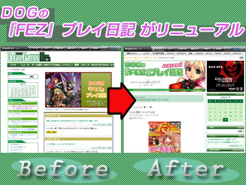 今、DOG(電撃OnlineGames)が熱い!スナップ