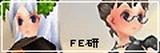 装備情報-FE研-